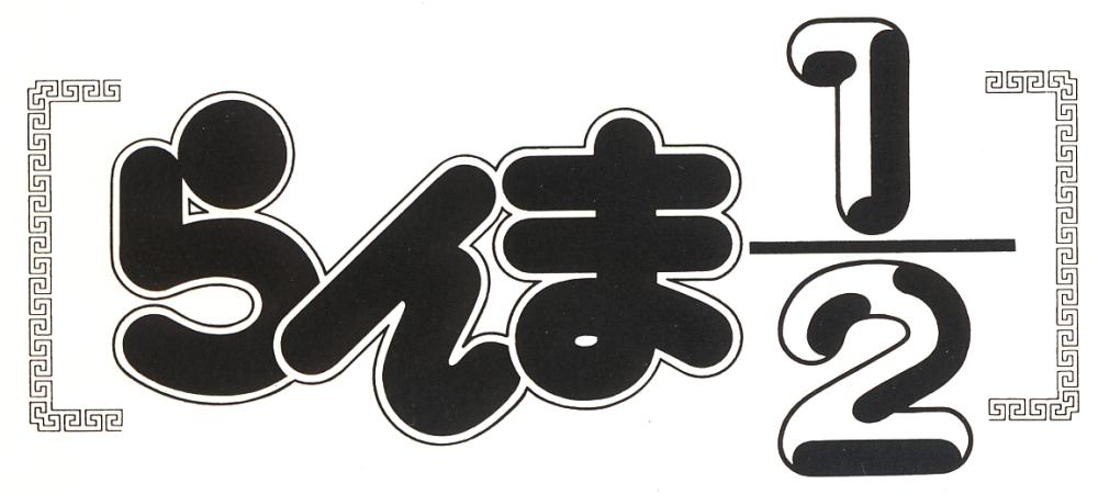 Ranma_j_logo
